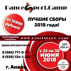 DanceSport.Camp
